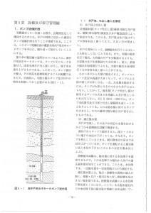 井戸の構造とは?